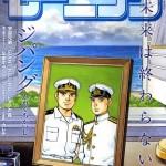 漫画【ジパング】第二次世界大戦の渦中へタイムスリップした乗員241名のみらいは!?