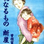 """「親なるもの 断崖」2巻~道生は""""幸せな子""""になったのか?"""