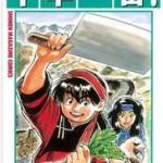 「中華一番!」料理漫画の金字塔!マーボー豆腐対決の回がスキ