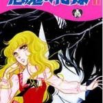 「悪魔の花嫁」は美奈子?それとも・・・最終章で花嫁は決まるのか?