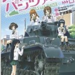 「ガールズ&パンツァー」もし女子校に戦車実戦を学ぶ科があったら!?