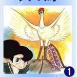 """「火の鳥」で印象に残った話といえば?個人的には""""黎明""""と""""未来""""2編"""
