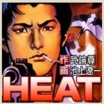 「HEAT‐灼熱‐」雄の中の雄であれ!武論尊×池上遼一タッグ漫画