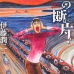 伊藤潤二8年ぶりのホラー新作漫画!「魔の断片」安定のキモチワルさ