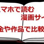 【最強の暇つぶし】スマホで読めるマンガ(電子書籍)サイト徹底比較!
