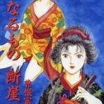 「親なるもの 断崖」武子は女郎の頂点へ。その後どうなったのか?