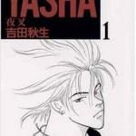 「YASHA-夜叉-」吉田秋生の最高傑作!双子のうち、夜叉はどっち?