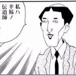 【絵が変】Y氏の隣人☆世の中にイライラした時にオススメ傑作短編集