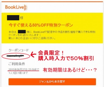 100booklive-50off