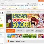 本屋より7倍得する電子書籍サイトの使い方!BookLive!を極めよう☆