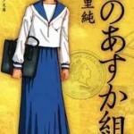 「花のあすか組!」東京23区を制すのは誰だ?極道ヤンキー抗争漫画