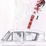 「ホムンクルス」閲覧注意漫画!頭蓋穿孔した主人公が見たものとは?