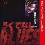「ろくでなしブルース」鬼塚対決&千秋のオルゴールの話が一番スキ!