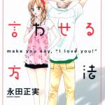 「好きって言わせる方法」奈乃花に学ぼう!モテ技!