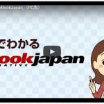 世界最大級!電子書籍【ebook japan】の使い方~オール端末OK♪