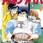 「クッキングパパ肉編」レシピ付き!読んだら太るマンガ