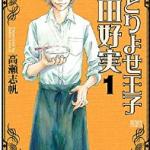 「おとりよせ王子 飯田好実」マンガを読んでグルメ三昧