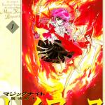 「魔法騎士レイアース」は少女漫画なのに少年要素が強い!