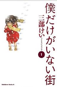 bokudakegainaimachi
