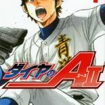 マンガ「ダイヤのA」野球経験者は必見!