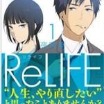 無料マンガCOMICO(コミコ)で人気NO,1「ReLIFE」レビュー