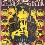 【退廃×耽美】「ライチ光クラブ」古屋兎丸の描くえげつない少年劇!