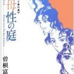 「死母性の庭」母親の仮面をつけるママ~曽根富美子さんの衝撃作!