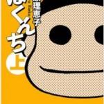 """「ぼくんち」~サイバラ漫画の魅力炸裂!二太の黒目に宿る""""狂気"""""""