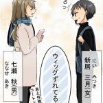 無料マンガ「女装カレシと男装カノジョ」逆転高校生カップルの恋模様