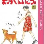 「まっすぐにいこう。」犬が恋路をお手伝い!?ほのぼの癒し系漫画