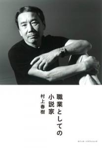 novel_haruki