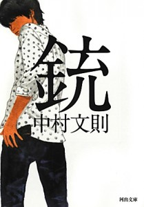 novel_juu