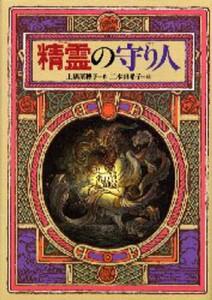 novel_seirei