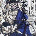 漫画『るろうに剣心』の志々雄真実こそ最高の悪役