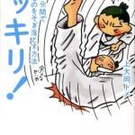 4コマ漫画「スッキリ!」を読んで行動してスッキリ!