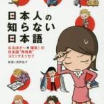 日本語再発見コミックエッセイ「日本人の知らない日本語」蛇蔵&海野凪子著 マンガで読みやすい!