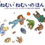 子どもの寝かしつけに役立つ絵本「ねむいねむいのほん」