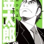 本宮ひろ志「サラリーマン金太郎」金太郎が熱い!