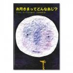 夢を形にした絵本「お月さまってどんなあじ?」