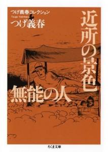 tsuge_munou