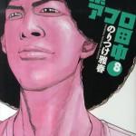 上京アフロ田中というギャグマンガは自己啓発本になる。