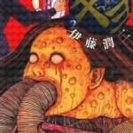伊藤潤二「ギョ」の漫画表紙が気持ち悪くて直視不能(笑)