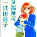 「児童福祉司 一貫田逸子」~意図的に隠された虐待を見抜けるか?
