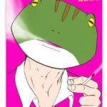 「蛙のおっさん」違和感がすごいマンガ
