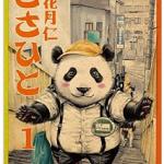 「ササヒト」人権を得たおっさんパンダのコメディマンガ