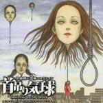 伊藤潤二の「首吊り気球」が絵だけで笑ってしまう・・・どうしよう