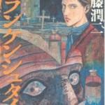 伊藤潤二がマジメに描く!?漫画「フランケンシュタイン」