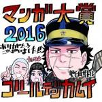 2016まんが大賞1位獲得!「ゴールデンカムイ」がイロイロ可愛い