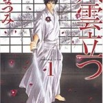 漫画「八雲立つ」日本神話を下敷きにした刀剣&出雲の物語