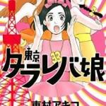 「東京タラレバ娘」キッツイ現実…名言がグサグサ心に刺さる(笑)
